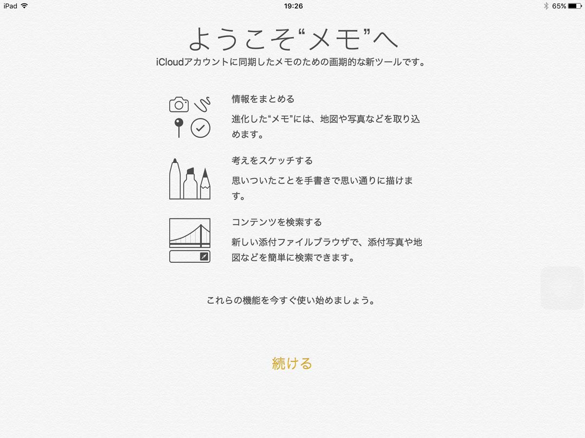 iOS9 メモアプリ