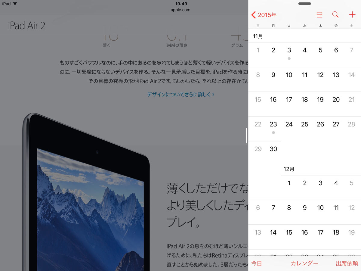 Slide Over iOS9