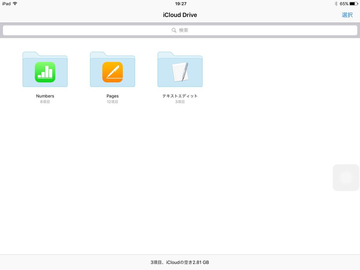 iCloud Drive iOS9