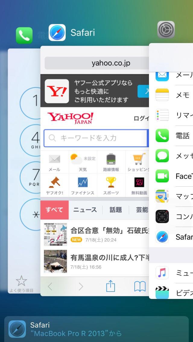 iOS9 アプリスイッチャー機能