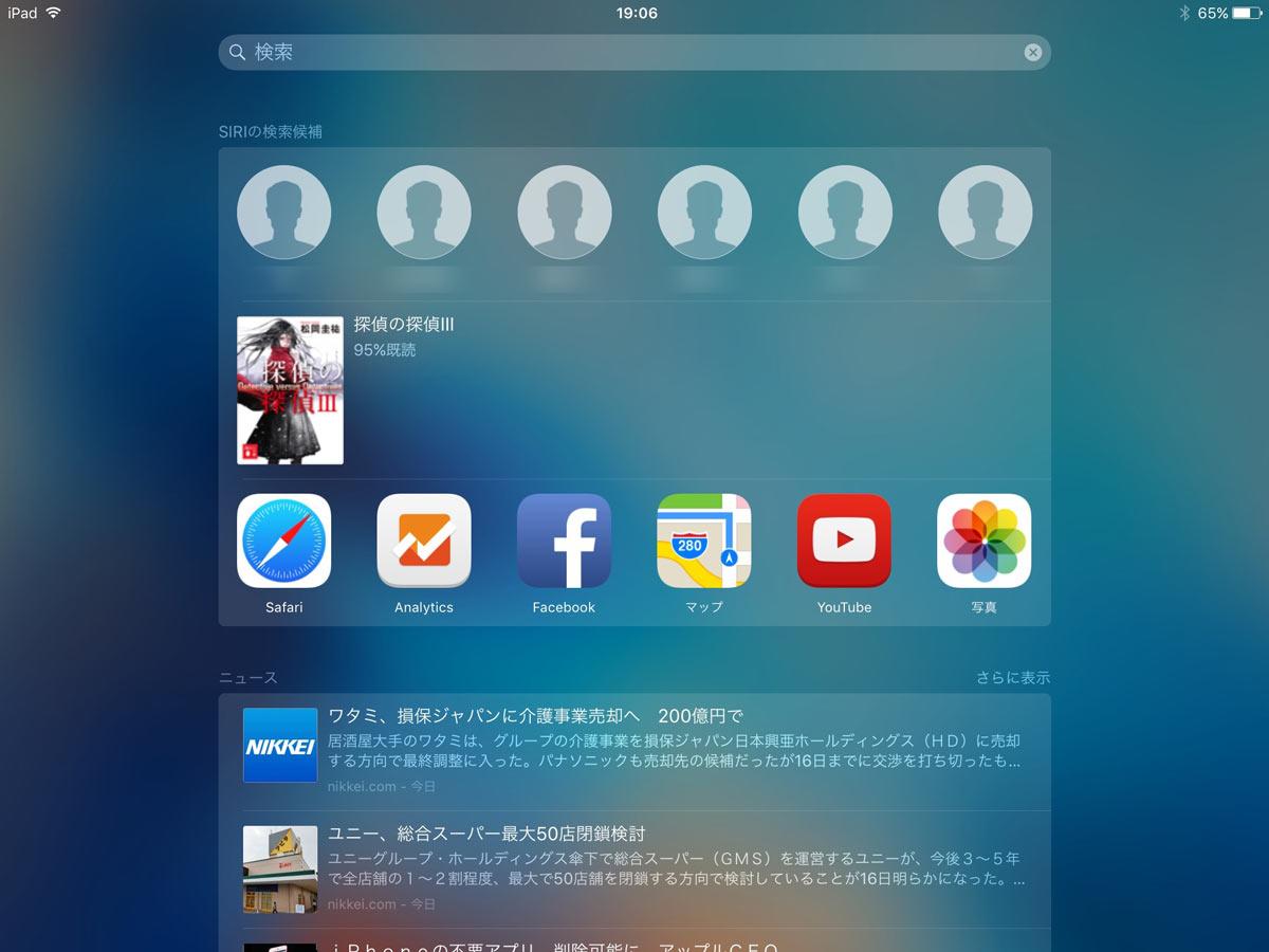 SIRIの検索候補 iOS9
