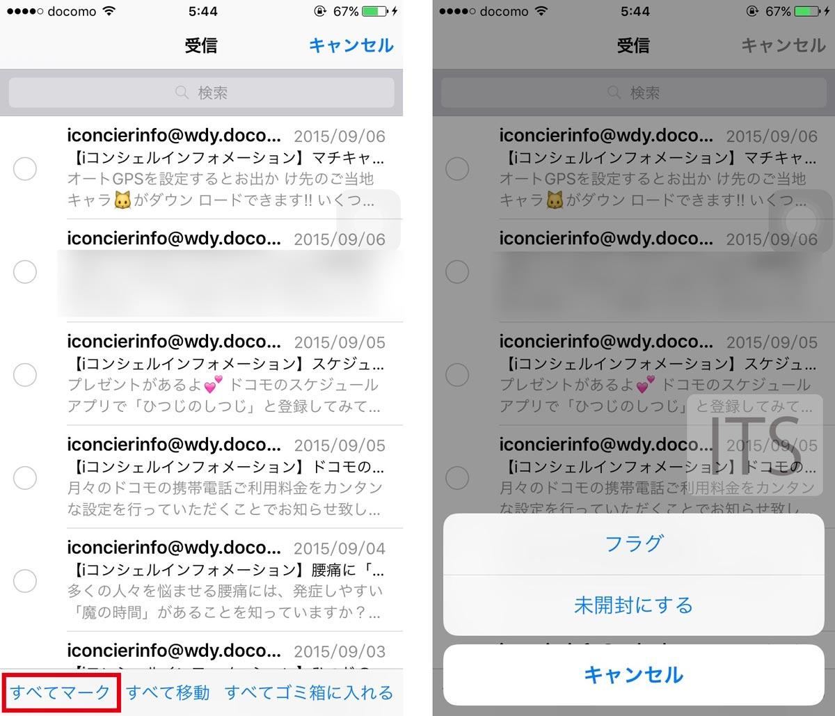 iOS9 全てマーク