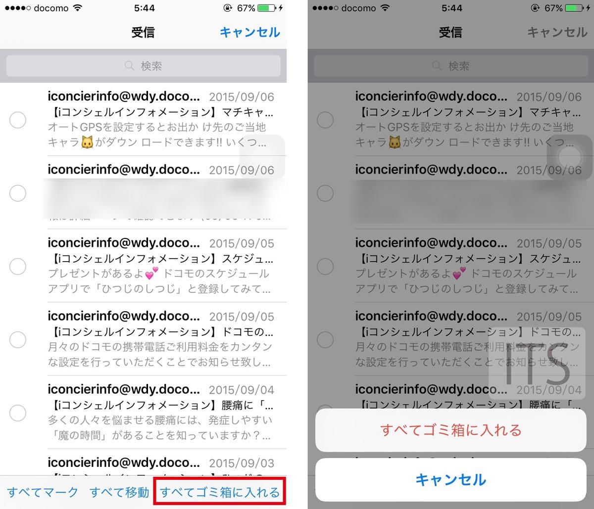 iOS9 メールの全削除