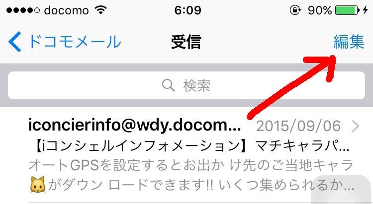 iOS9 メールアプリ