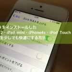 iOS9 iPhone 4s・iPad2の動作を軽くする方法