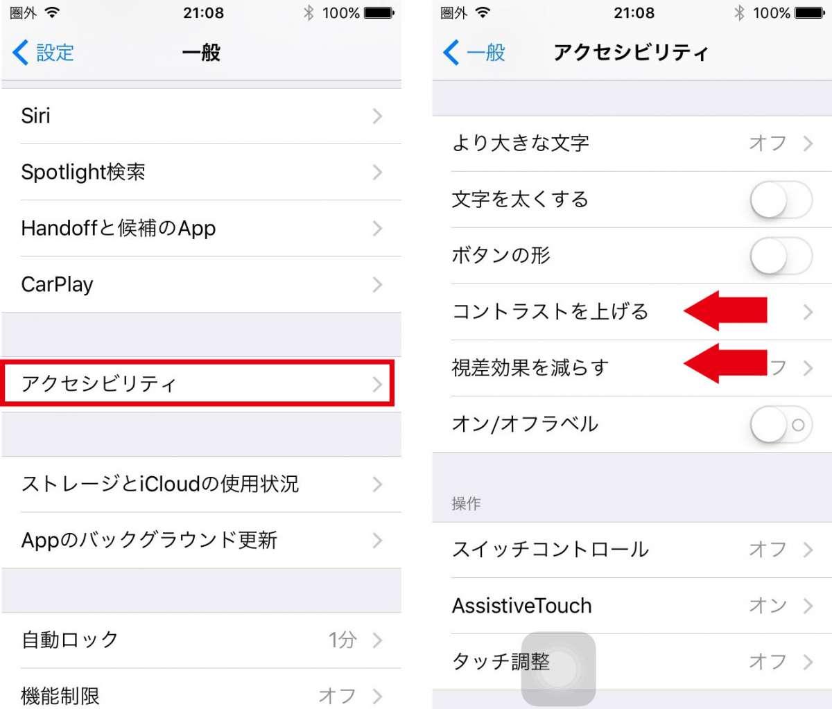 アクセシビリティ iOS9