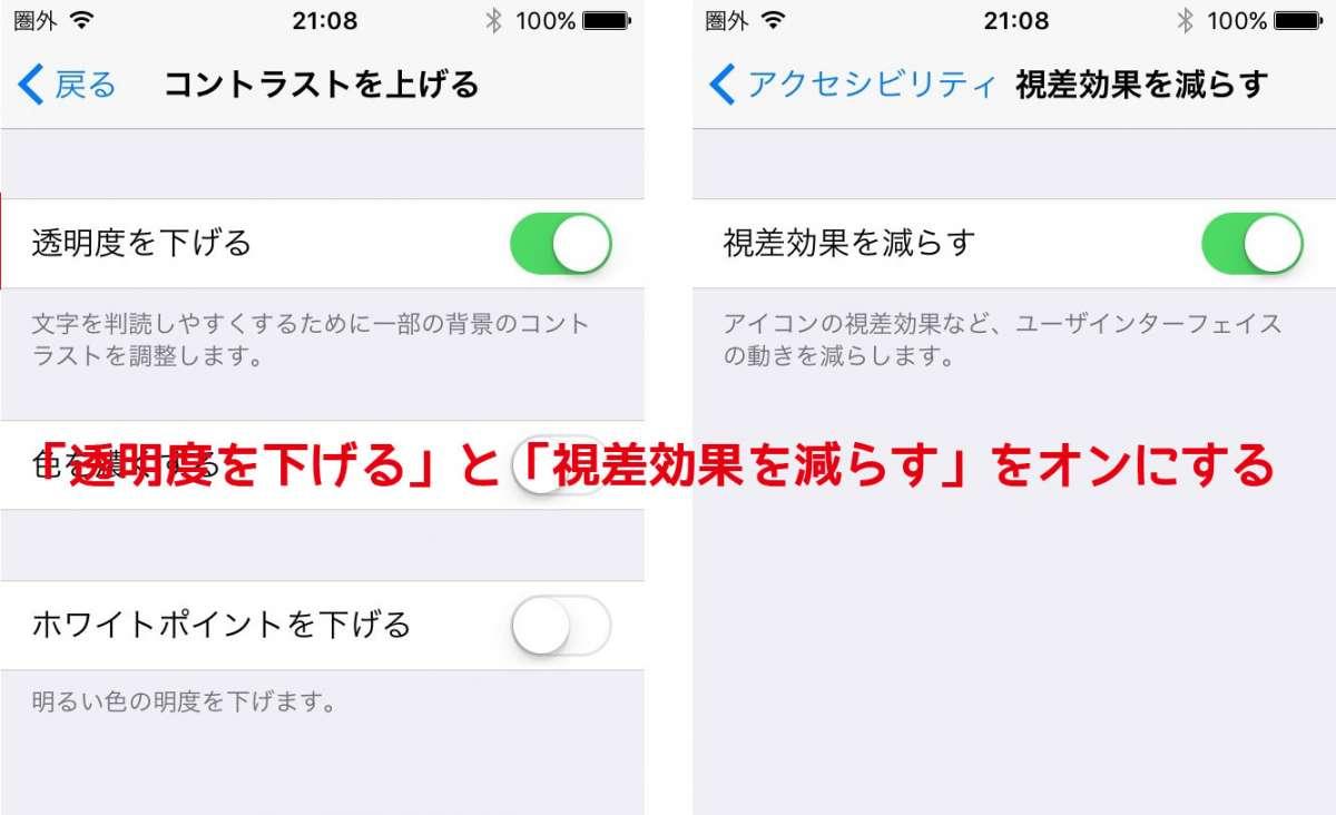 透明度を下げると視差効果を減らす iOS9
