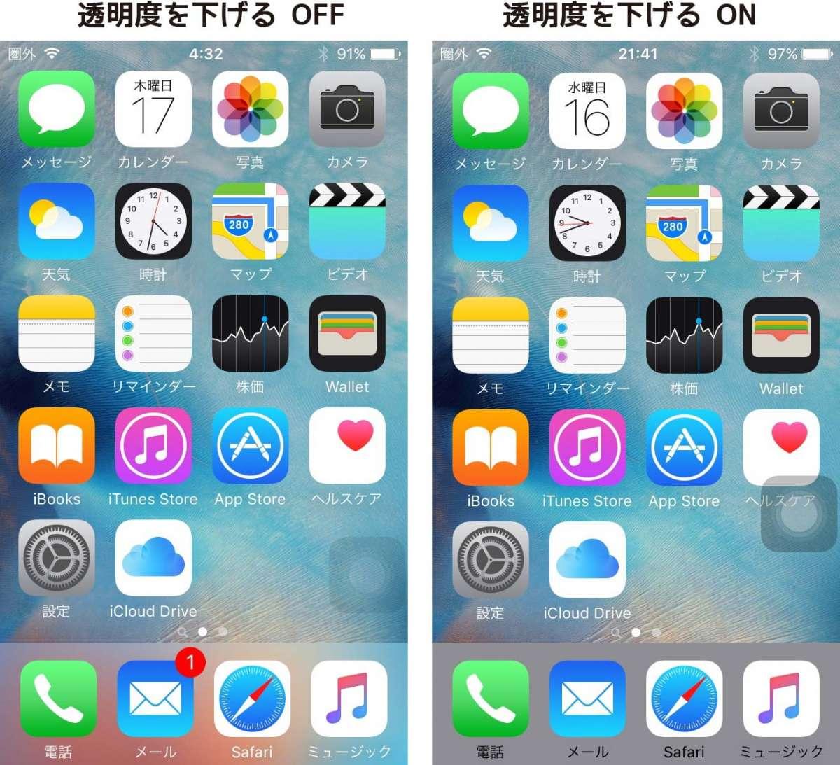 iOS9 ホーム画面