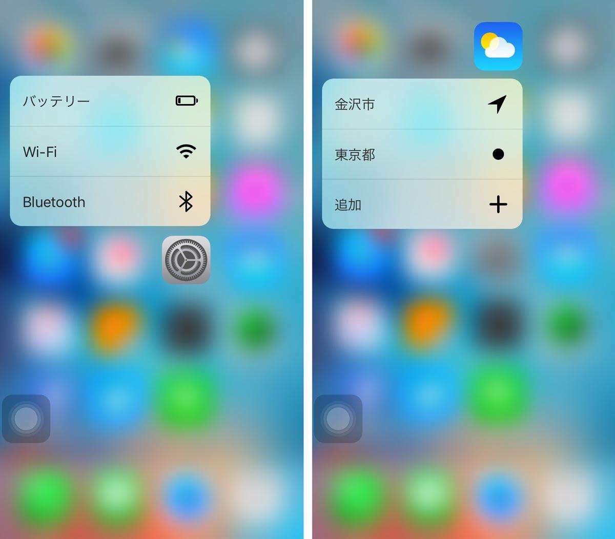 iOS9.3 クイックアクション