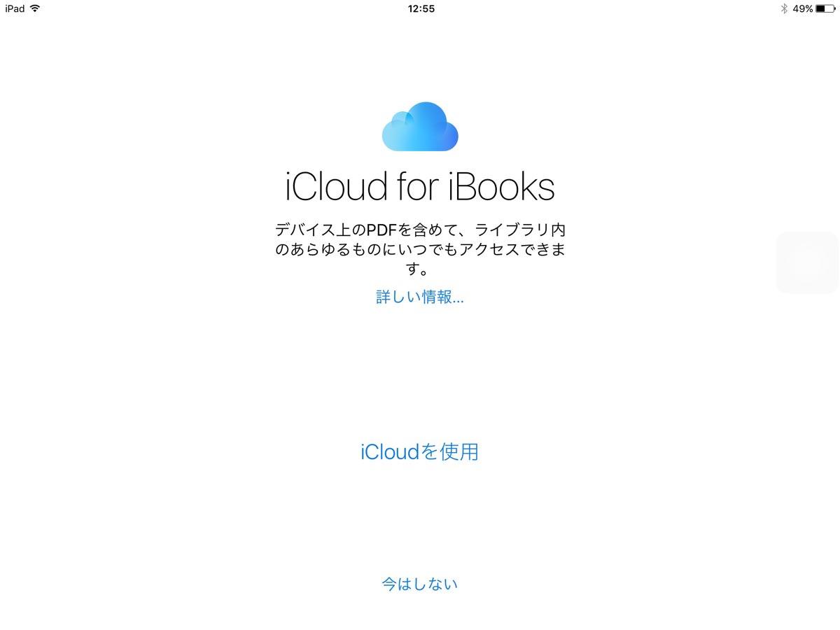 iCloud for iBooks