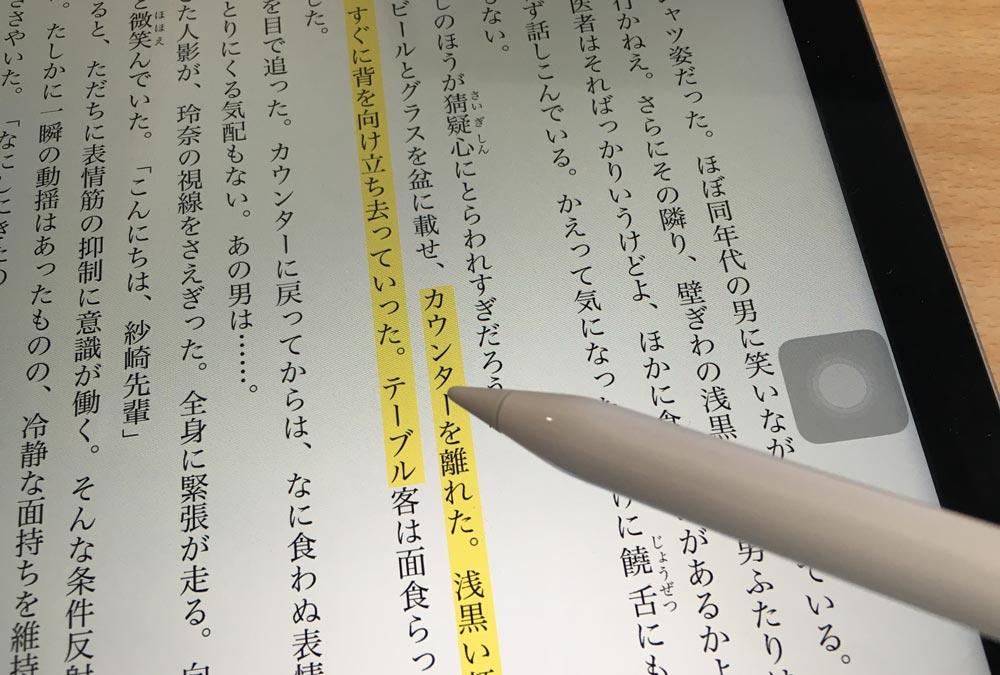 iBooks ハイライト Apple Pencil