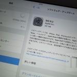 iOS9.3 新バージョン