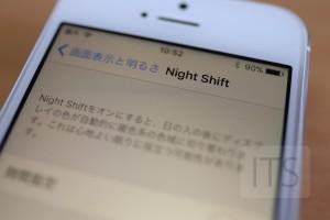 ナイトシフトモード iOS9.3