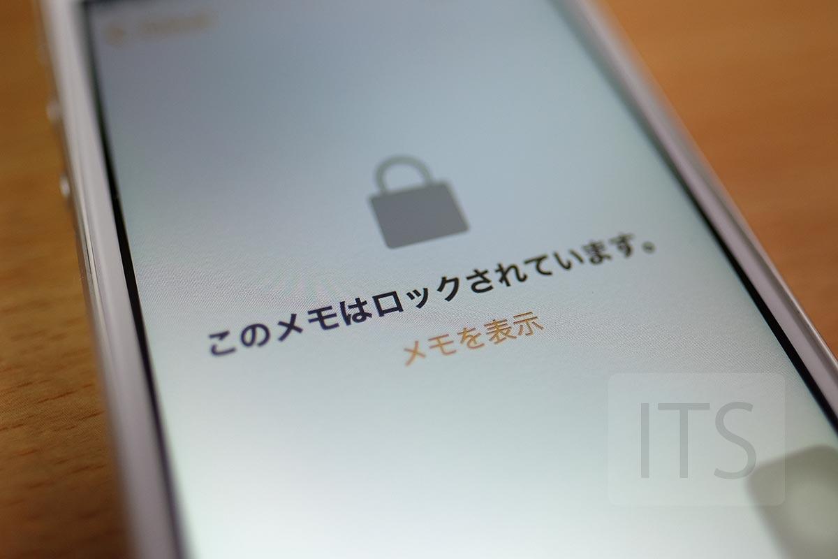 メモアプリ ロック画面