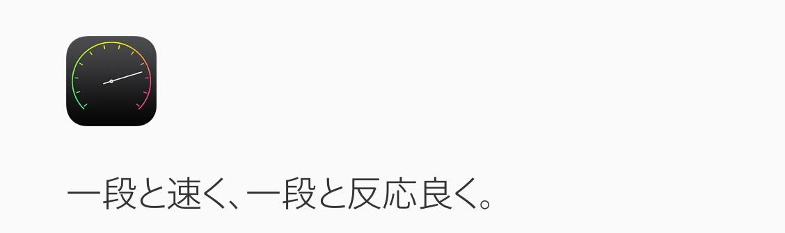 iOS9 パフォーマンス