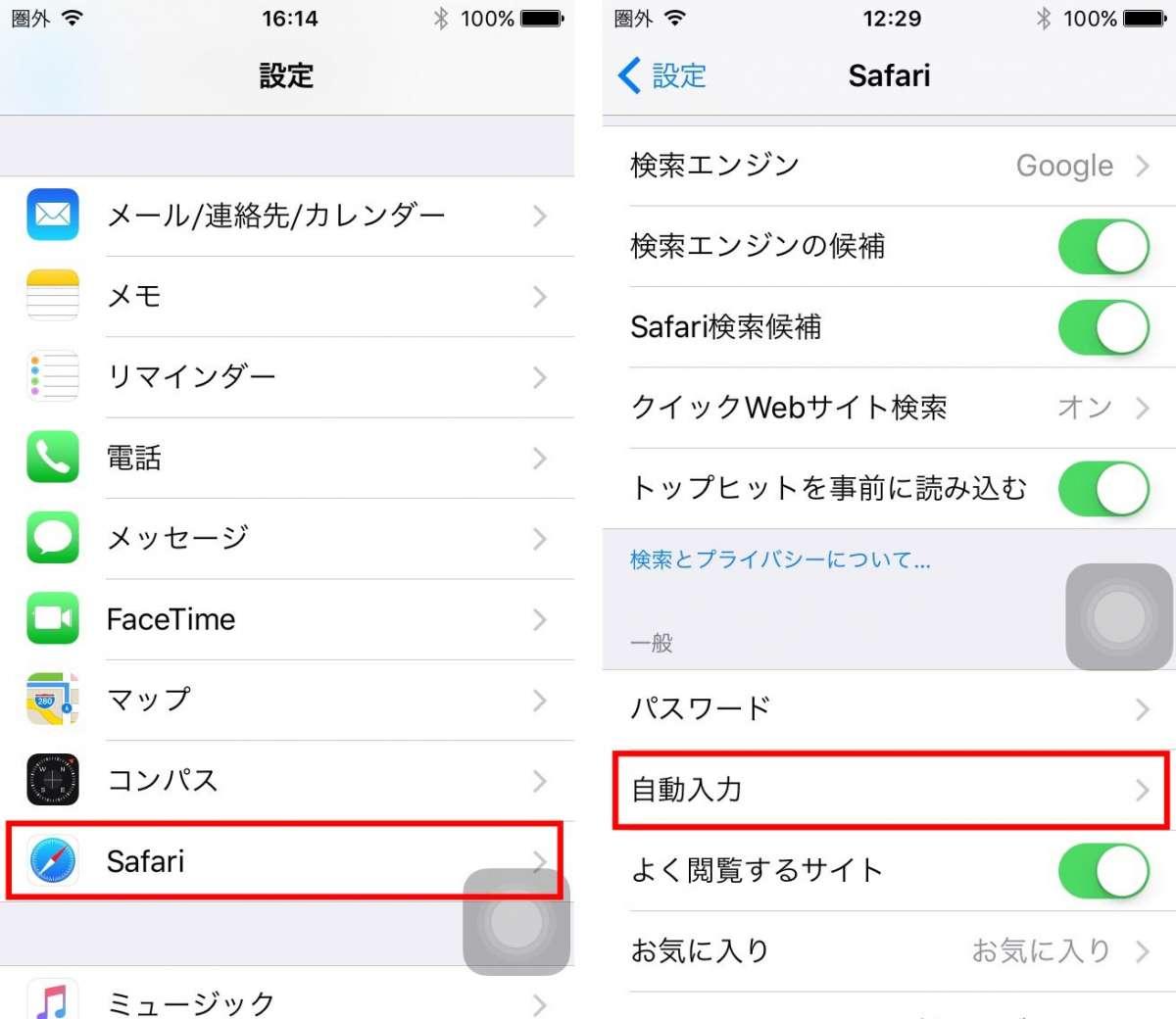 Safari  パスワード自動入力