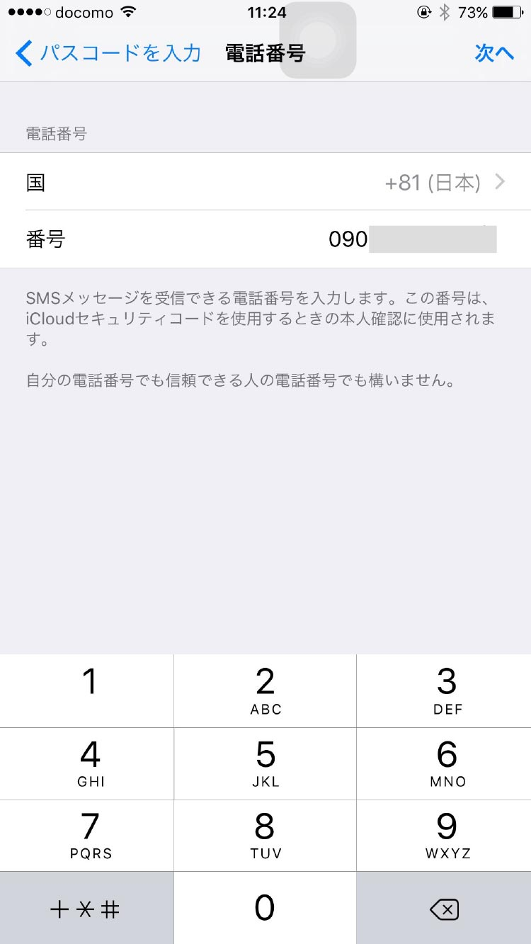 ios_password_11
