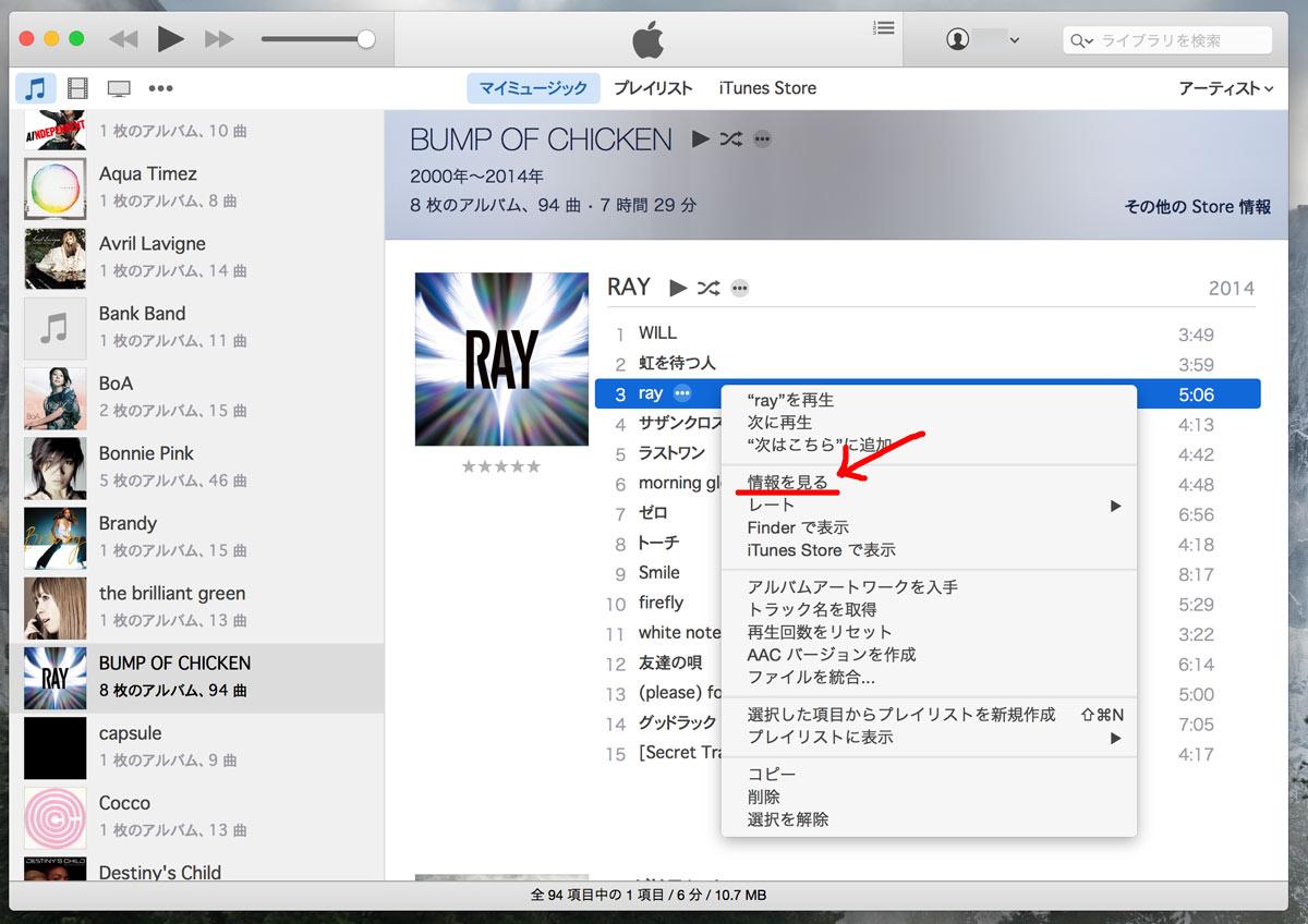 iTunes 楽曲の情報を見る