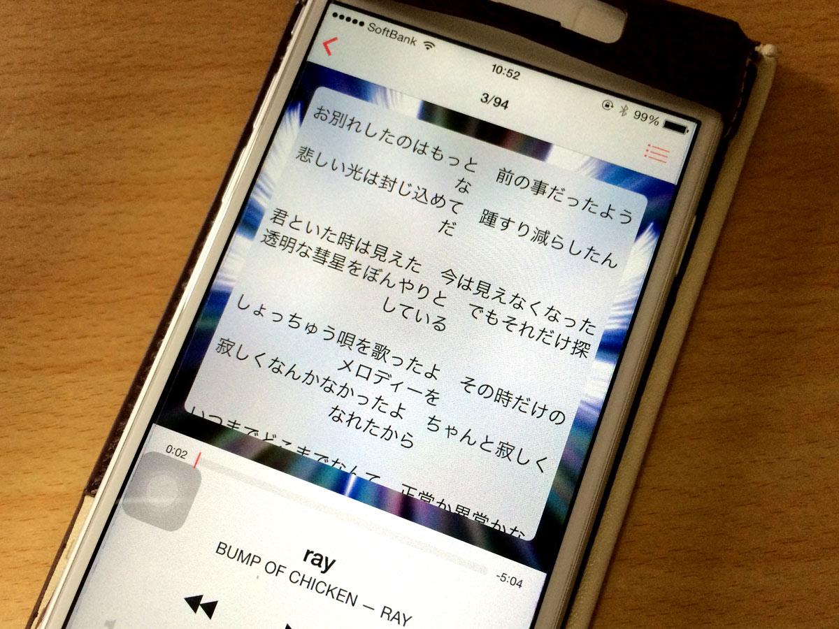 ミュージックアプリの歌詞表示 iOS