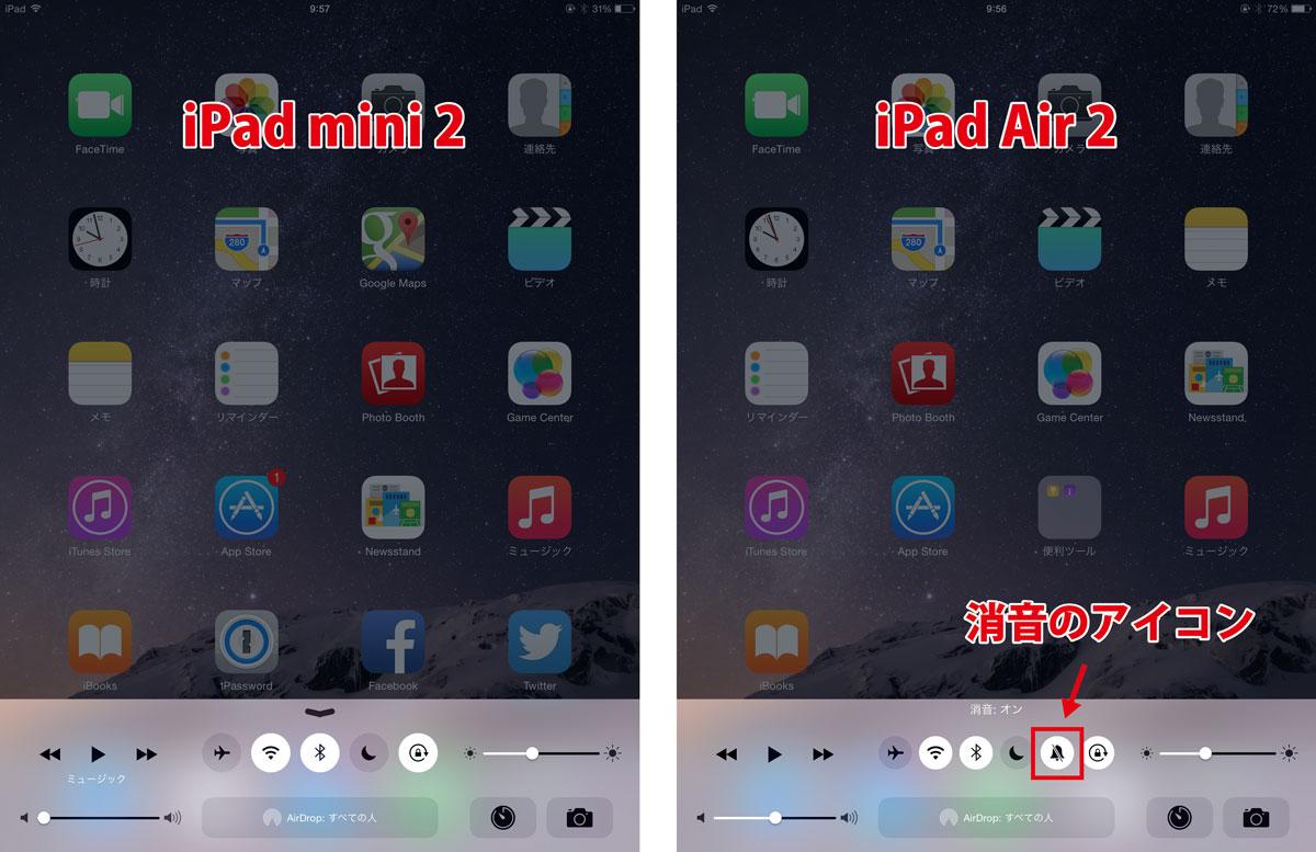 iPad Air 2 消音 コントロールセンター