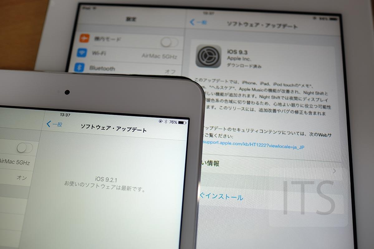 iOS9.3 iPad 2とiPad mini2