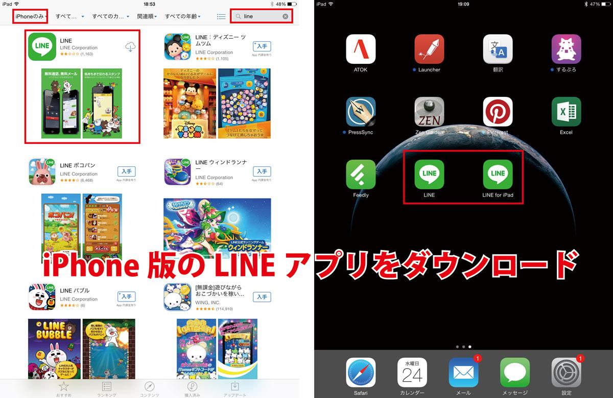 iPhone版のLINEをダウンロード