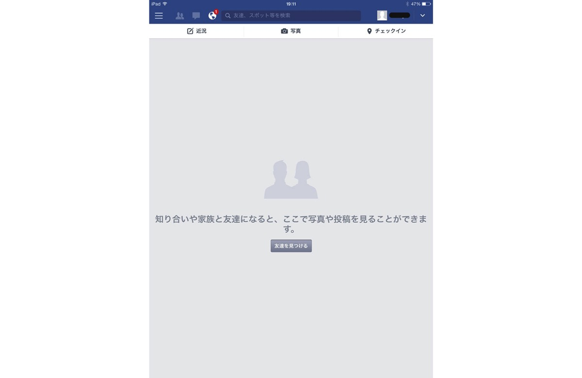 Facebookアプリに移管