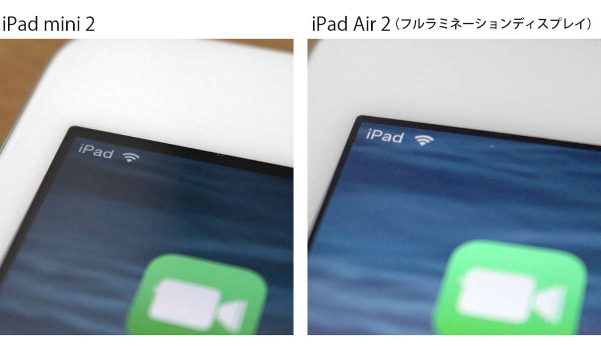 iPad mini2/3とiPad Air 2のディスプレイ比較