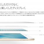 iPad mini4 フルラミネーションディスプレイ
