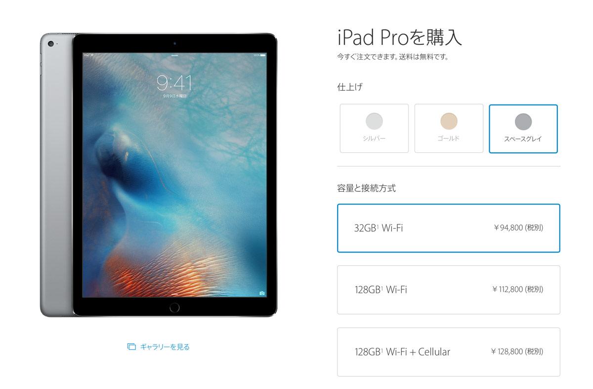 iPad Pro 販売開始