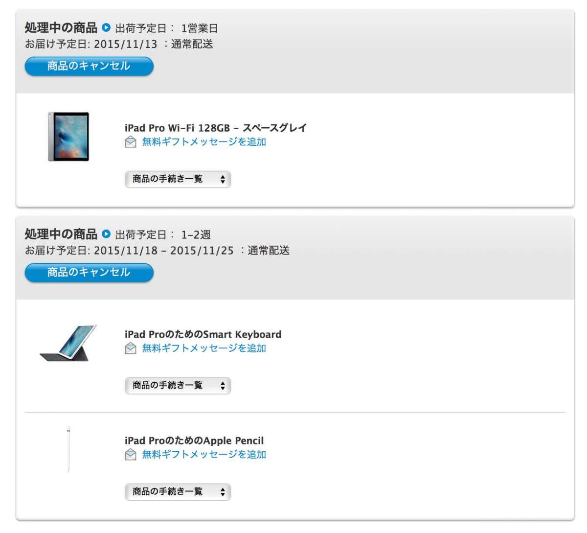 iPad Pro 購入