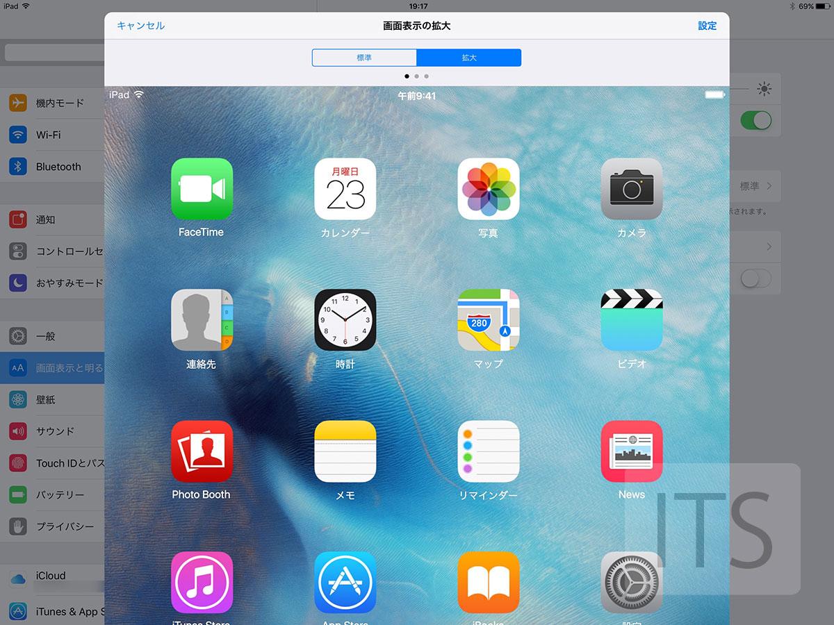 拡大 iPad Pro