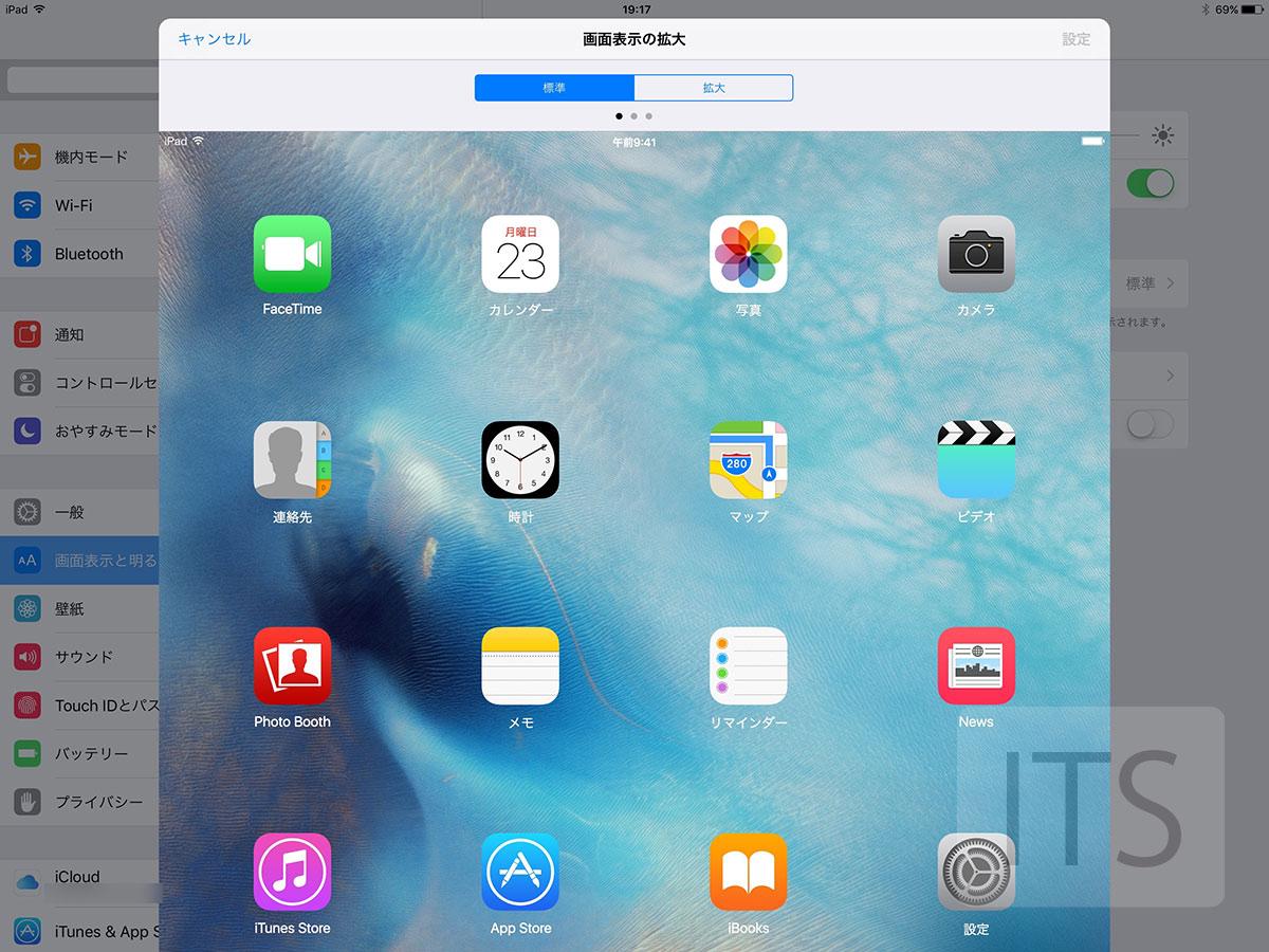 画面 標準 iPad Pro
