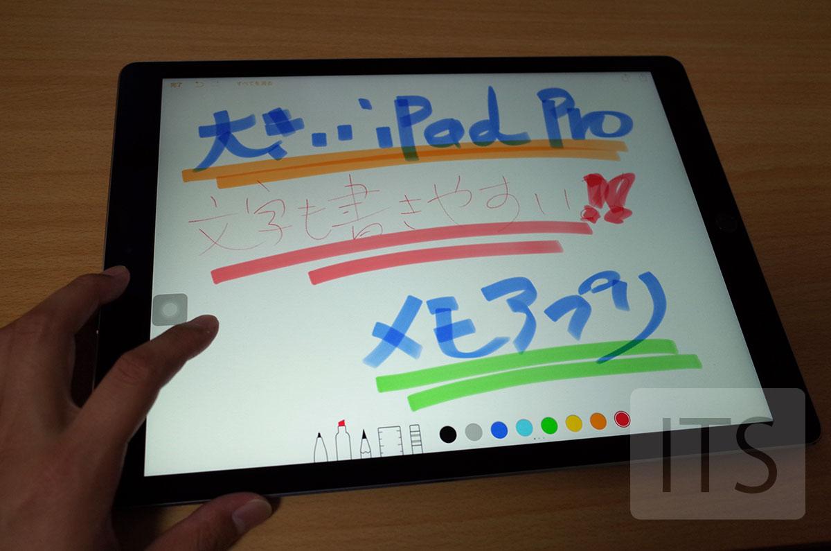 iPad Pro メモアプリ手書き