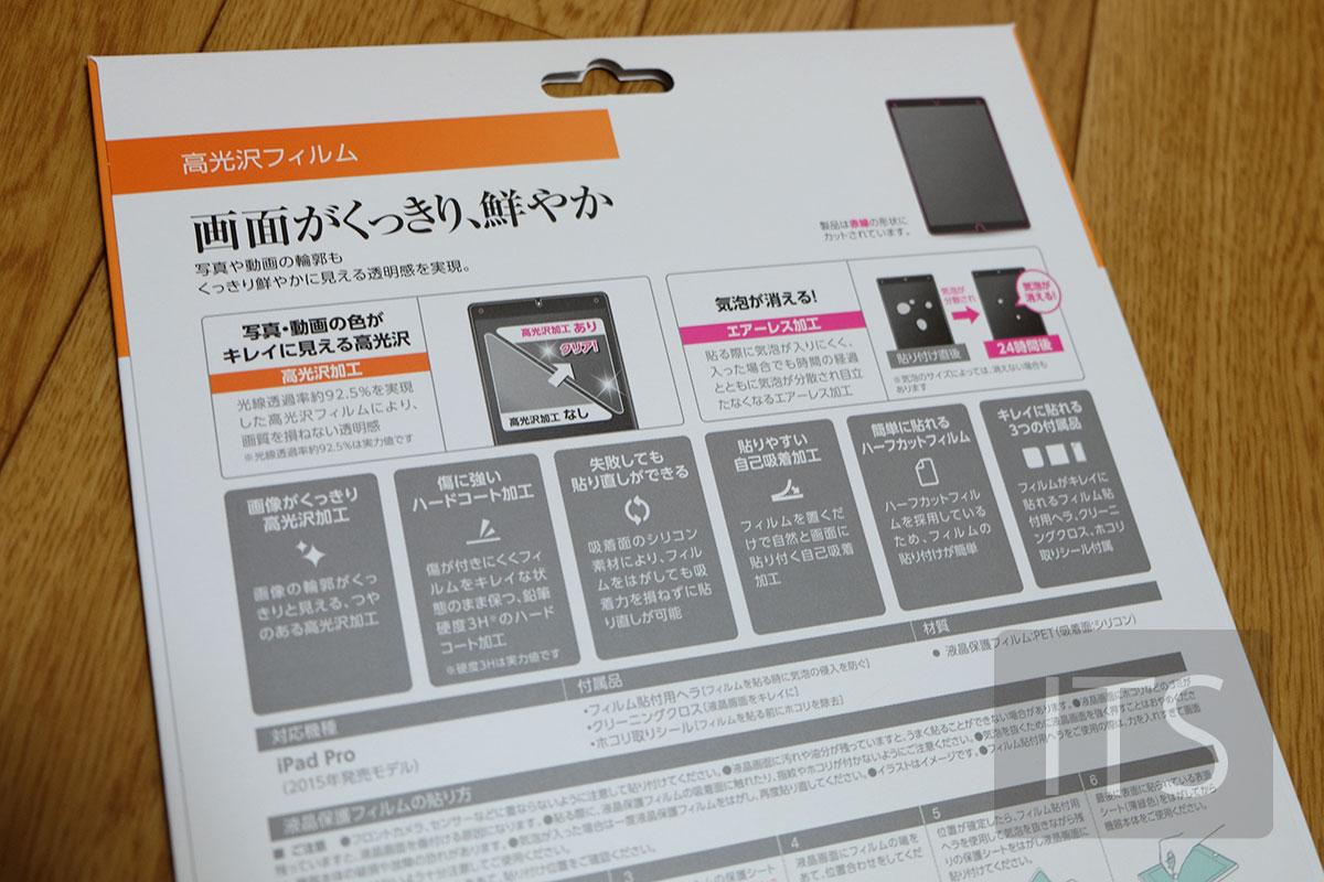 エレコムの保護フィルム iPad Pro