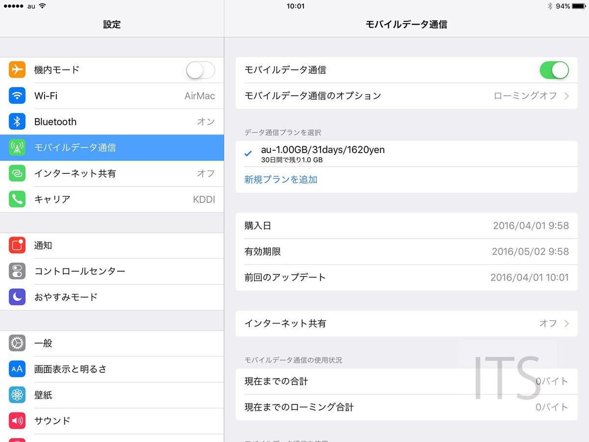 au Apple SIM 有効期限
