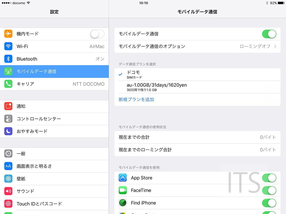 iPad Pro docomo SIM