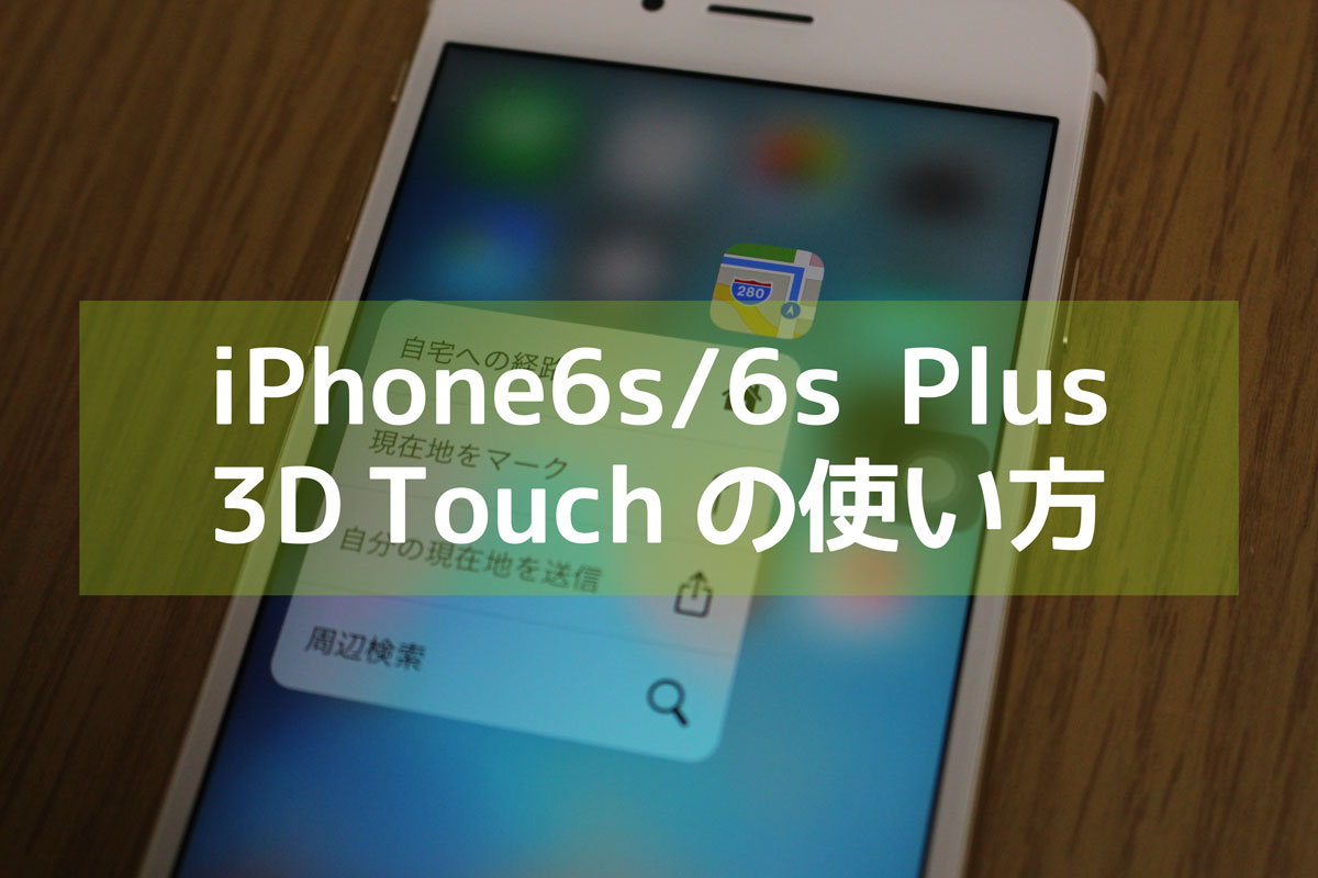 iPhone6s 3D Touchの使い方