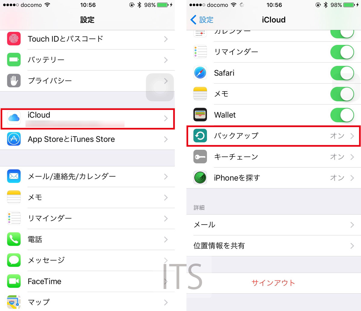iCloudへのバックアップをする方法
