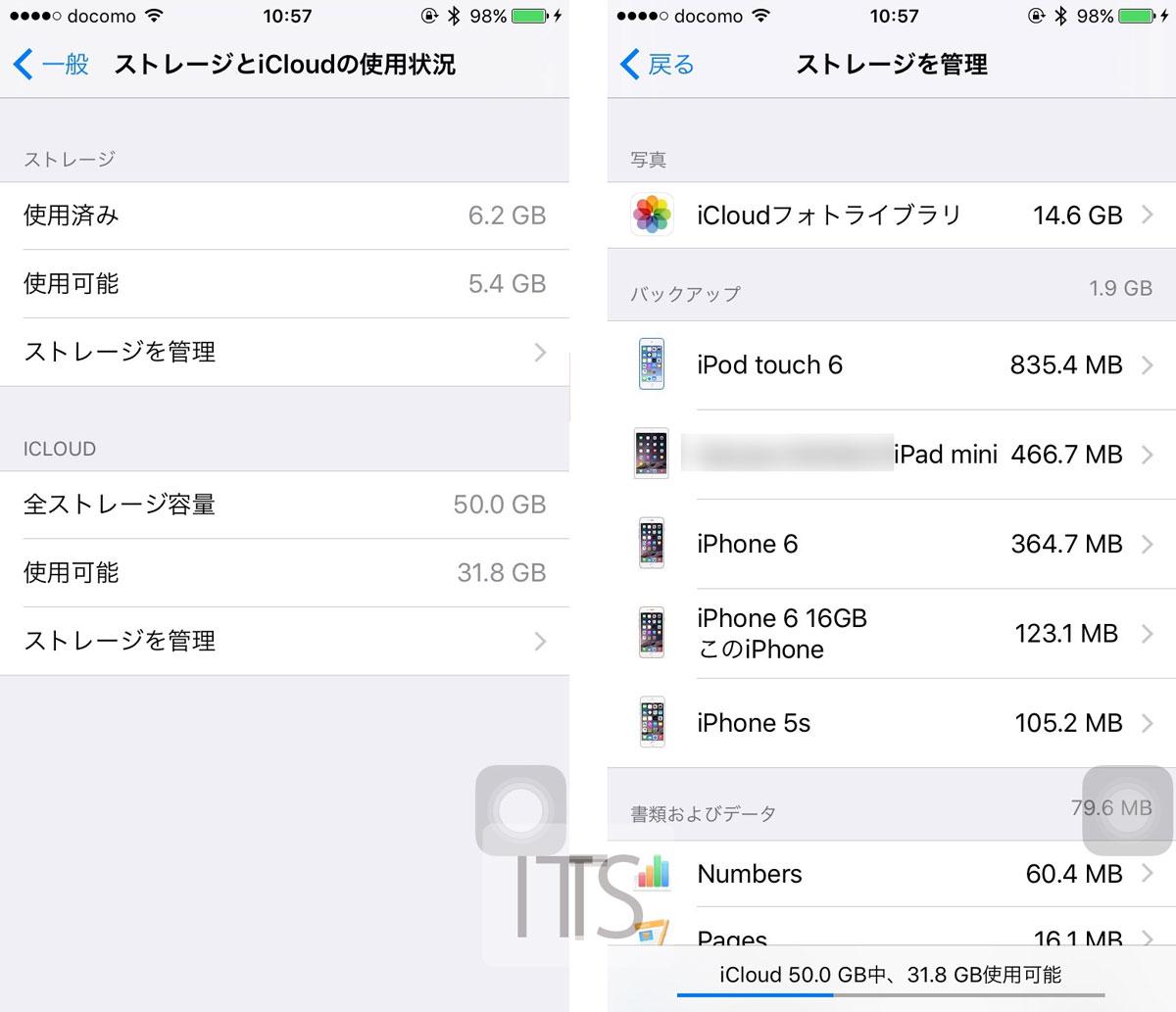 バックアップ容量の確認 iOS9