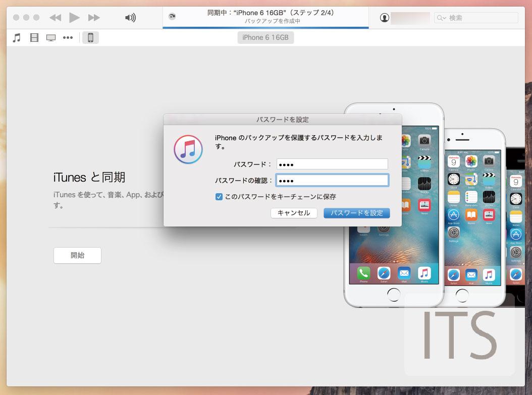iTunes バックアップのパスワード