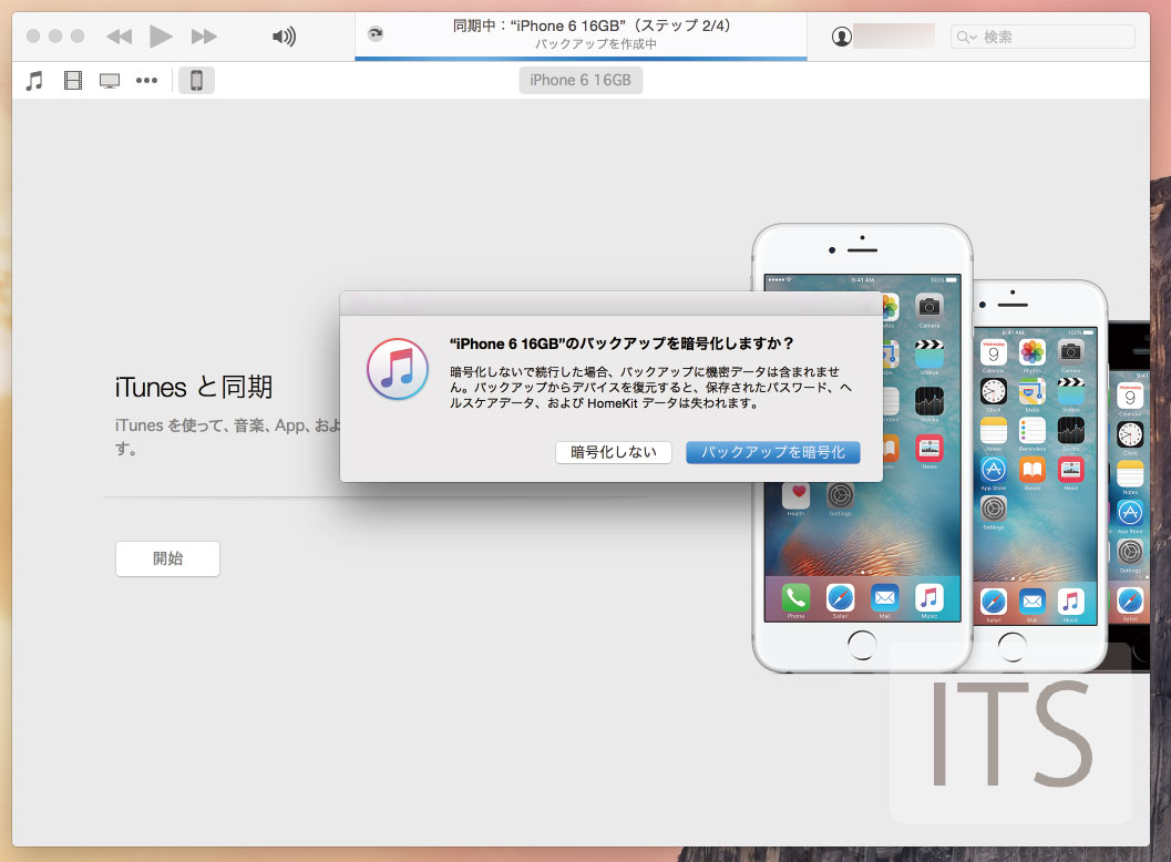 iTunes 暗号化