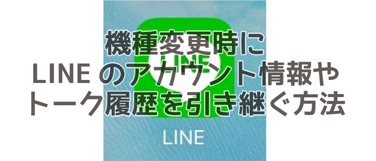 LINE アカウント引き継ぎ