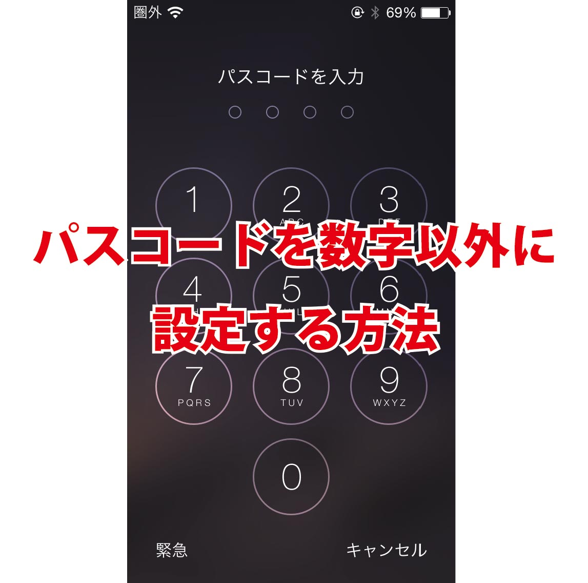 iphone-passcode001.jpg