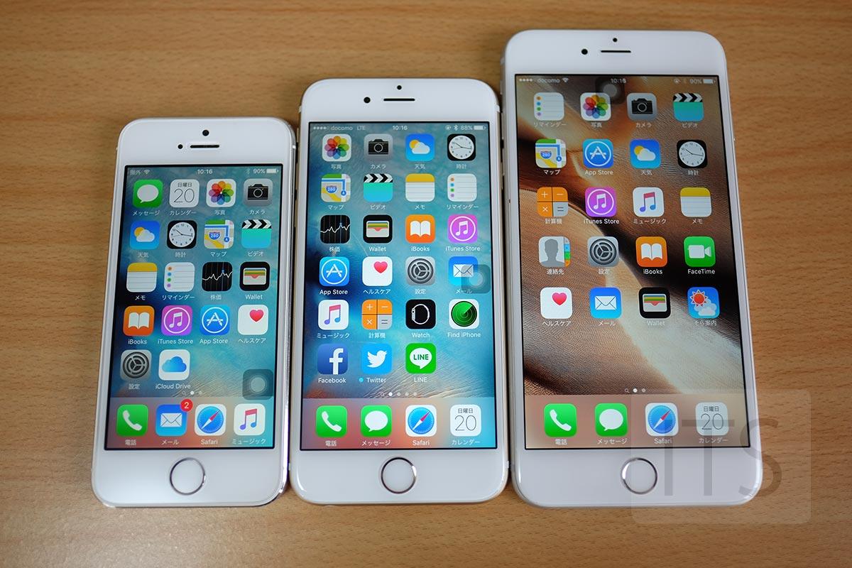 iPhone 画面の大きさ比較