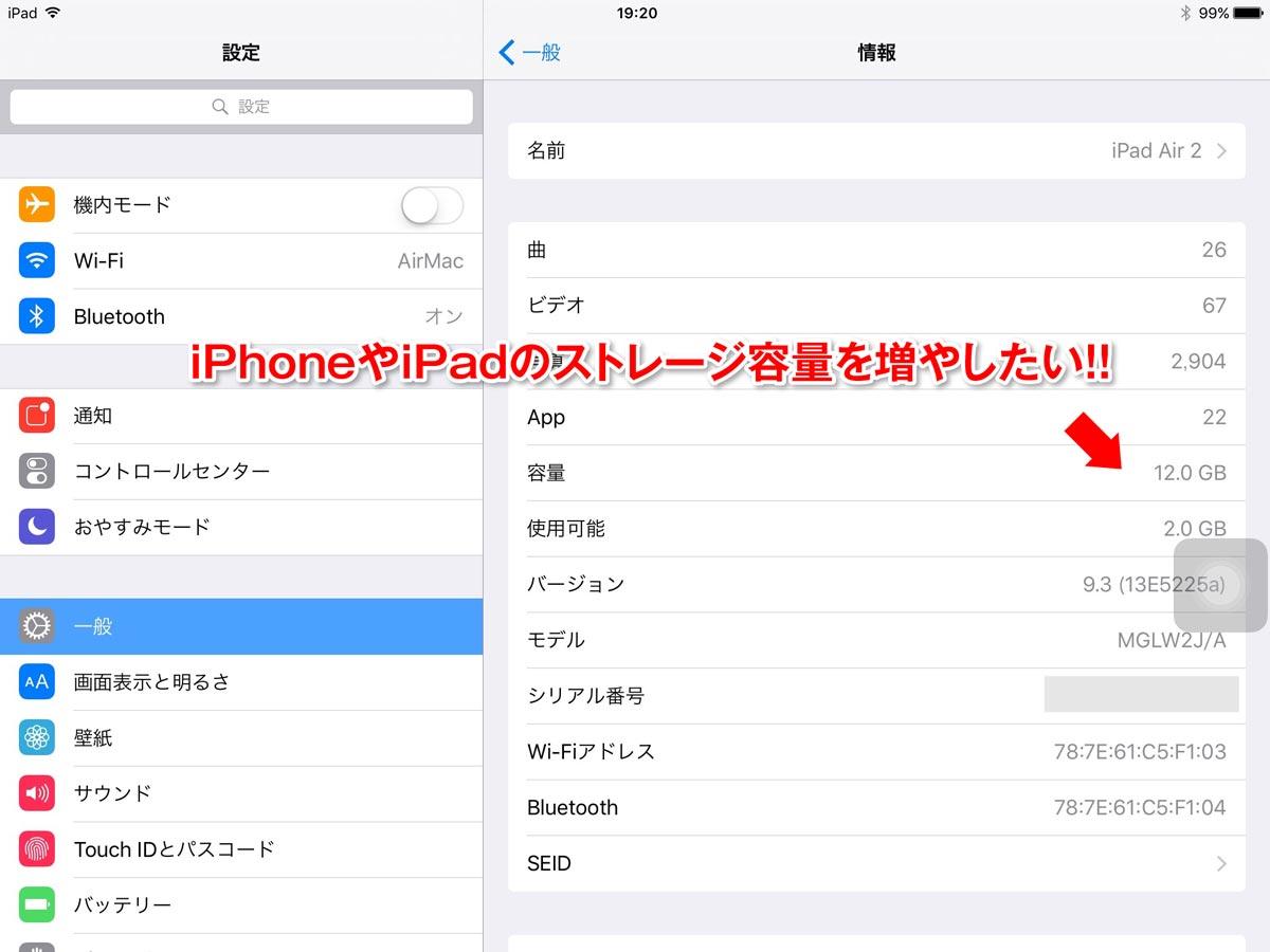 iPhoneやiPadのストレージ容量