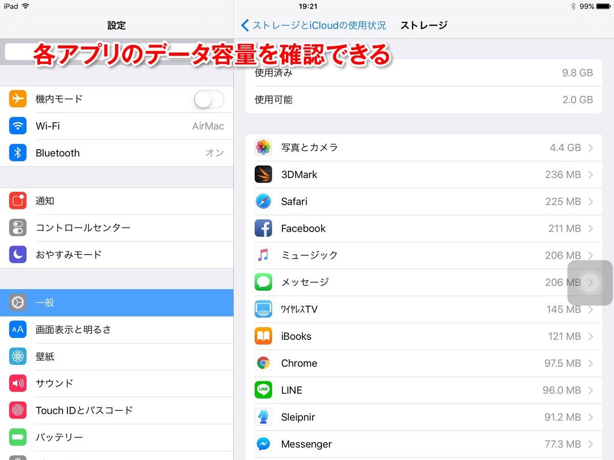 各アプリのデータ使用量