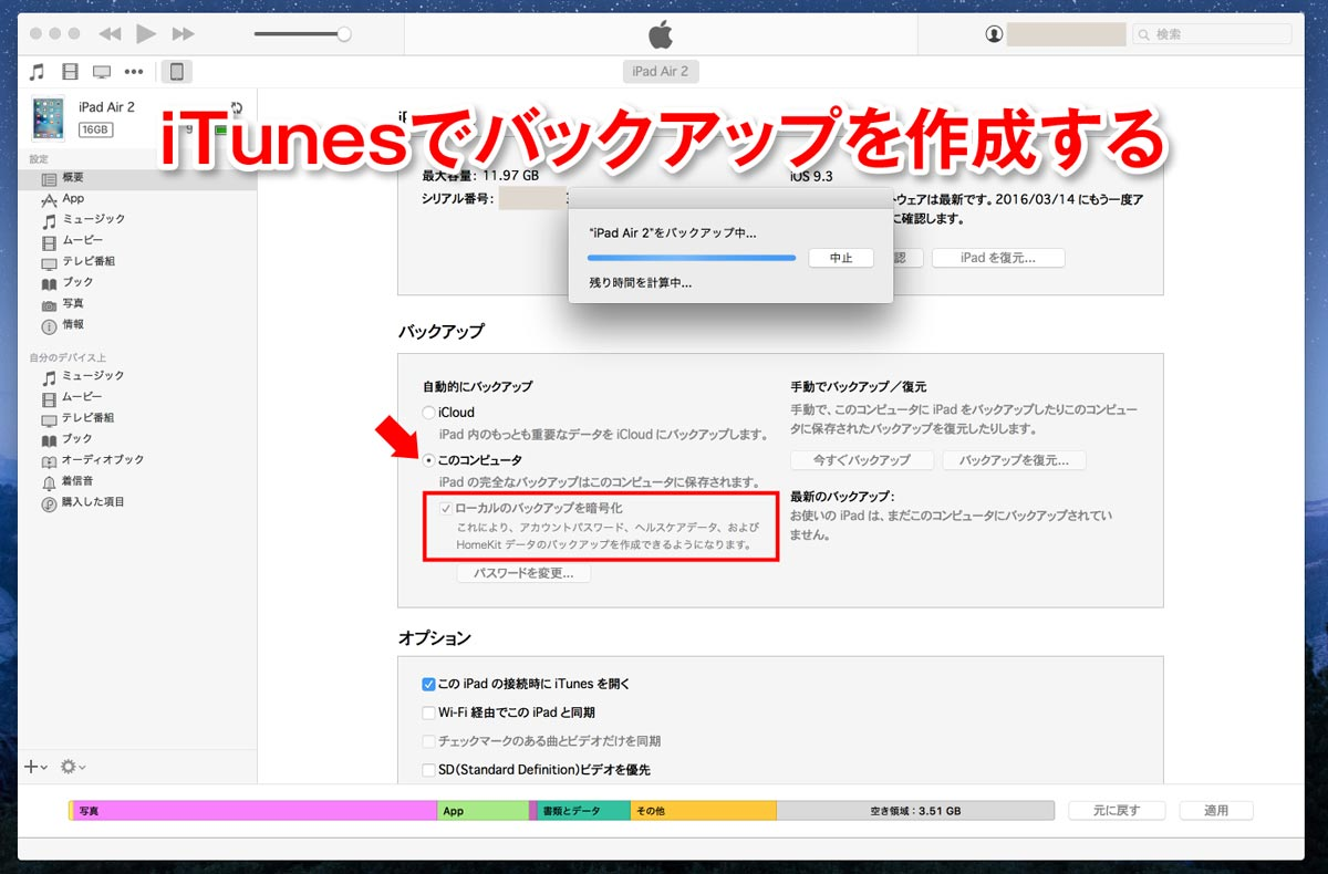 iTunesでバックアップ