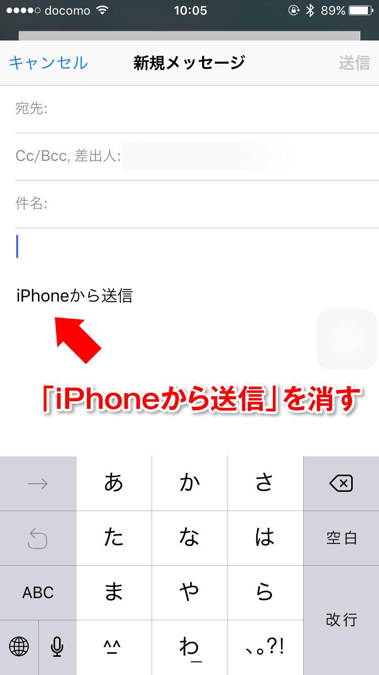 iPhoneから送信を消す