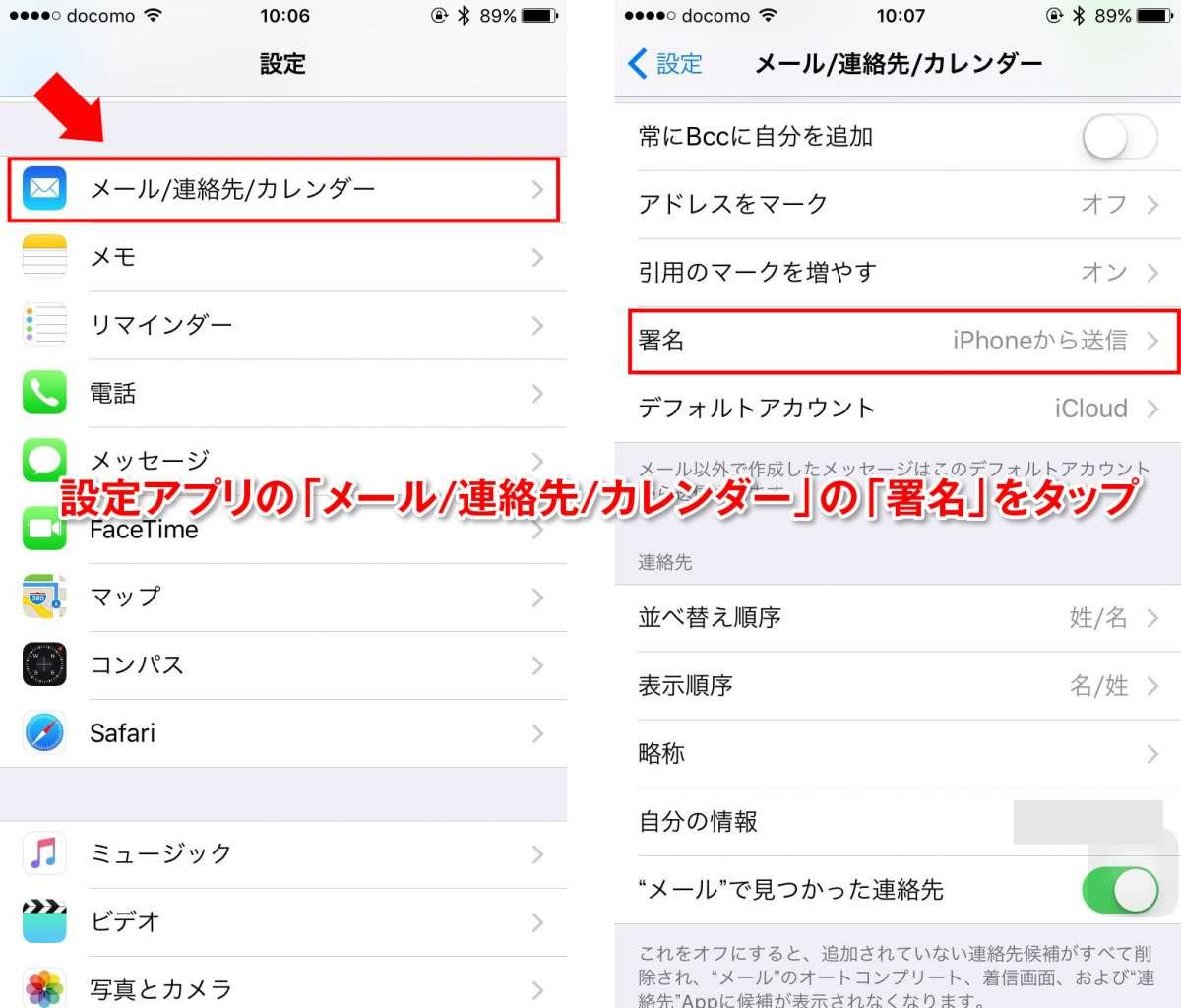 iOS メールの署名